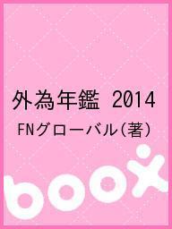 外為年鑑 2014/FNグローバル【1000円以上送料無料】