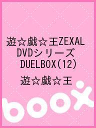 遊☆戯☆王ZEXAL DVDシリーズ DUELBOX(12)/遊☆戯☆王【1000円以上送料無料】