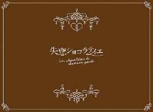 失恋ショコラティエ Blu-ray BOX(Blu-ray Disc)/松本潤【1000円以上送料無料】