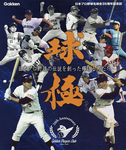 球極 日本プロ野球の伝説を創った輝ける男たち 日本プロ野球名球会35周年記念誌/日本プロ野球名球会【1000円以上送料無料】