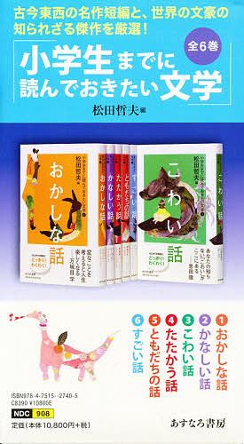 小学生までに読んでおきたい文学 全6巻/松田哲夫【1000円以上送料無料】