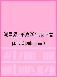 職員録 平成26年版下巻/国立印刷局【1000円以上送料無料】