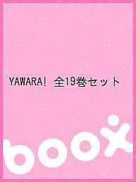 YAWARA! 全19巻セット【1000円以上送料無料】