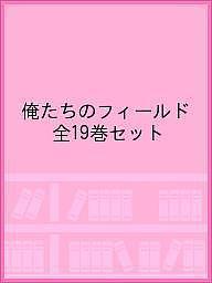 俺たちのフィールド 全19巻セット【1000円以上送料無料】