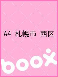A4 札幌市 西区【1000円以上送料無料】