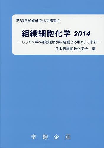 組織細胞化学 2014/日本組織細胞化学会【1000円以上送料無料】