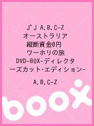 J'J A.B.C-Z オーストラリア 縦断資金0円 ワーホリの旅 DVD-BOX-ディレクターズカット・エディション-/A,B,C-Z【1000円以上送料無料】