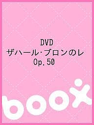 DVD ザハール・ブロンのレ Op.50【1000円以上送料無料】