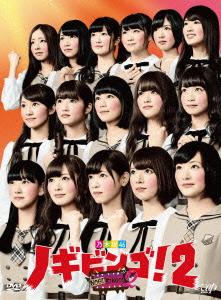 NOGIBINGO!2 DVD-BOX/乃木坂46【1000円以上送料無料】