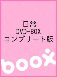 日常 DVD-BOX コンプリート版【1000円以上送料無料】