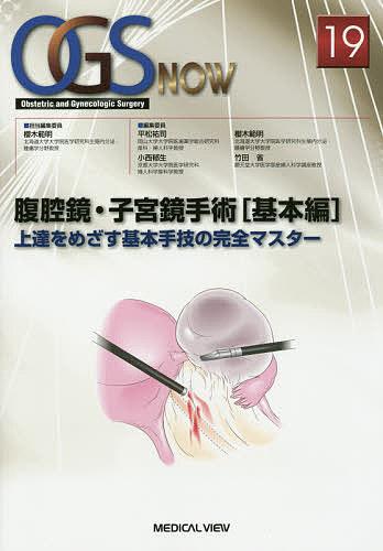 OGS NOW Obstetric and Gynecologic Surgery 19/平松祐司/委員小西郁生/委員櫻木範明【1000円以上送料無料】