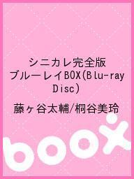 シニカレ完全版 ブルーレイBOX(Blu-ray Disc)/藤ヶ谷太輔/桐谷美玲【1000円以上送料無料】
