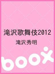 滝沢歌舞伎2012/滝沢秀明【1000円以上送料無料】
