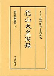 天皇皇族実録 21 影印【1000円以上送料無料】