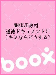 NHKDVD教材 道徳ドキュメント(1)キミならどうする?【1000円以上送料無料】