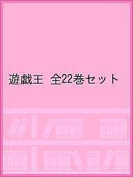 遊戯王 全22巻セット【1000円以上送料無料】