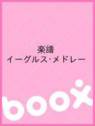 楽譜 イーグルス・メドレー【1000円以上送料無料】