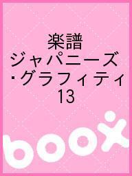 楽譜 ジャパニーズ・グラフィティ 13【1000円以上送料無料】