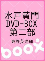 水戸黄門 DVD-BOX 第二部/東野英治郎【1000円以上送料無料】