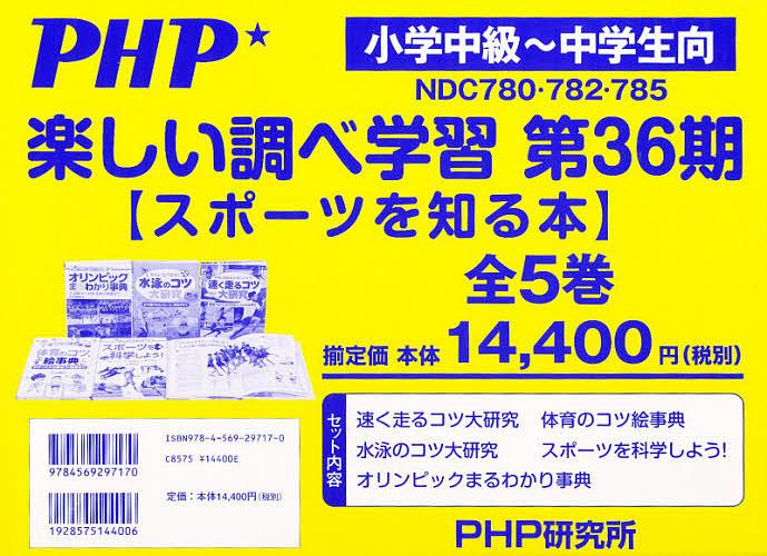 楽しい調べ学習 第36期 全5巻【1000円以上送料無料】