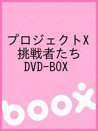 プロジェクトX 挑戦者たち DVD-BOX【1000円以上送料無料】