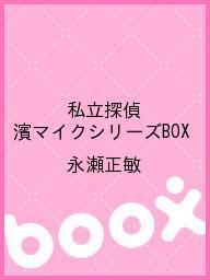 私立探偵 濱マイクシリーズBOX/永瀬正敏【1000円以上送料無料】