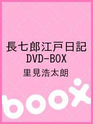 長七郎江戸日記 DVD-BOX/里見浩太朗【1000円以上送料無料】