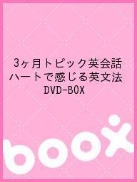 3ヶ月トピック英会話 ハートで感じる英文法 DVD-BOX【1000円以上送料無料】