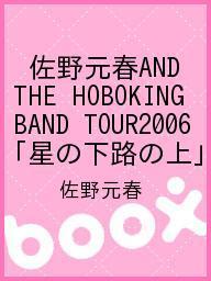 佐野元春AND THE HOBOKING BAND TOUR2006「星の下路の上」/佐野元春【1000円以上送料無料】