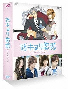 近キョリ恋愛~Season Zero~DVD-BOX(初回限定生産豪華版)/阿部顕嵐【1000円以上送料無料】