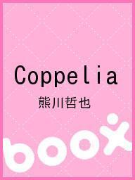 Coppelia/熊川哲也【1000円以上送料無料】