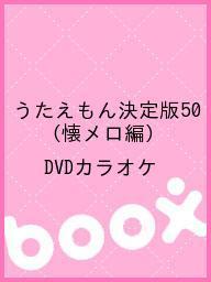 うたえもん決定版50(懐メロ編)/DVDカラオケ【1000円以上送料無料】