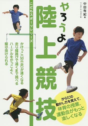こどもスポーツシリーズ やろうよ陸上競技 中田有紀 本日限定 メーカー再生品 1000円以上送料無料