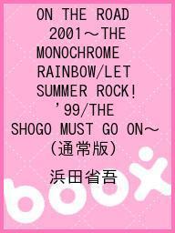 ON THE ROAD 2001~THE MONOCHROME RAINBOW/LET SUMMER ROCK!'99/THE SHOGO MUST GO ON~(通常版)/浜田省吾【1000円以上送料無料】