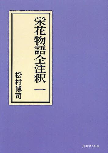 栄花物語全注釈 1 オンデマンド版/松村博司【1000円以上送料無料】