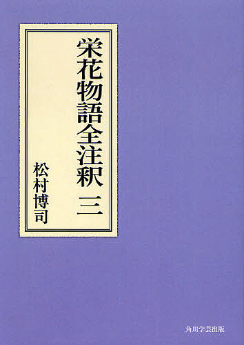 栄花物語全注釈 3 オンデマンド版/松村博司【1000円以上送料無料】