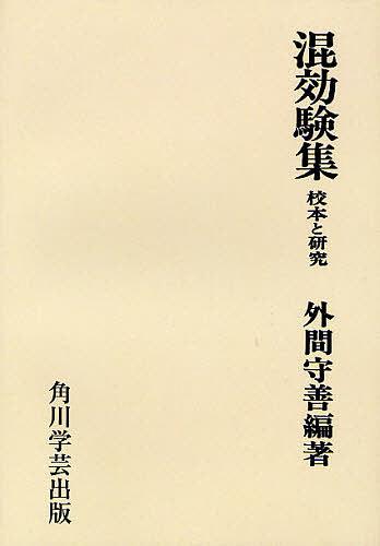 混効験集 校本と研究 OD版/外間守善【1000円以上送料無料】