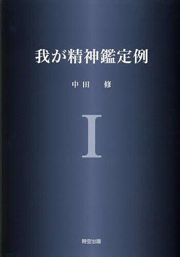 我が精神鑑定例 1/中田修【1000円以上送料無料】