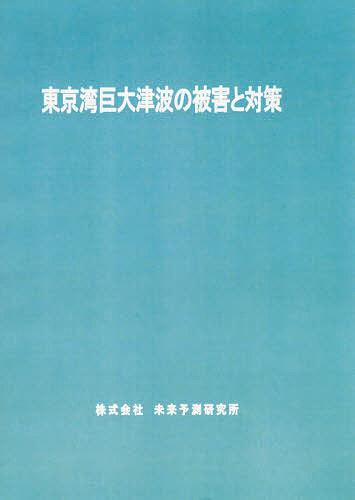 東京湾巨大津波の被害と対策【1000円以上送料無料】