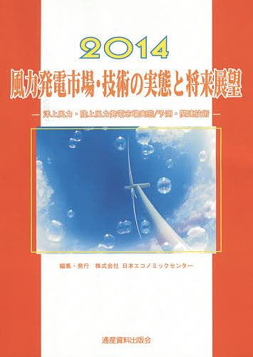 風力発電市場・技術の実態と将来展望 洋上風力・陸上風力発電市場実態/予測・関連技術 2014/日本エコノミックセンター【1000円以上送料無料】