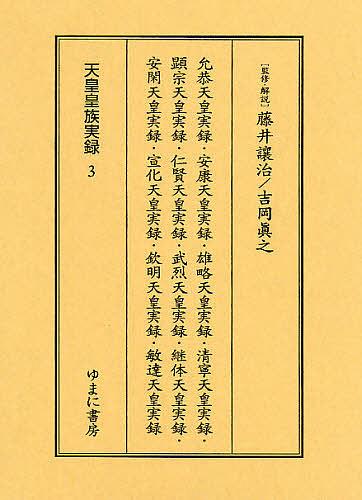 天皇皇族実録 3 影印【1000円以上送料無料】