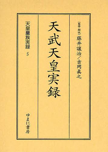 天皇皇族実録 5 影印【1000円以上送料無料】