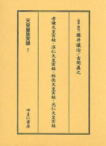 天皇皇族実録 7 影印【1000円以上送料無料】