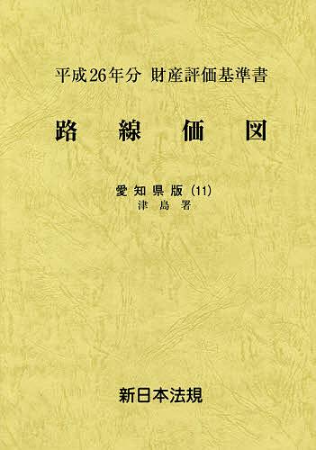 路線価図 財産評価基準書 平成26年分愛知県版11【1000円以上送料無料】