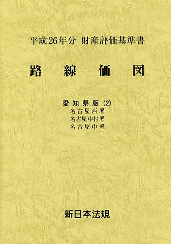 路線価図 財産評価基準書 平成26年分愛知県版2【1000円以上送料無料】