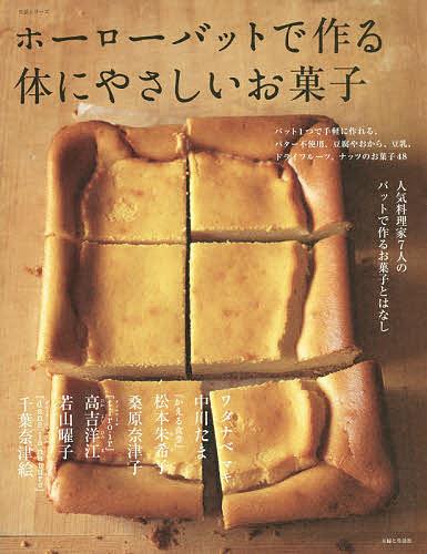 生活シリーズ ホーローバットで作る体にやさしいお菓子 高級な 人気料理家7人のバットで作るお菓子とはなし 1000円以上送料無料 レシピ 信託