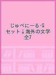 じゅべにーる・Gセット↓海外の文学 全7【1000円以上送料無料】