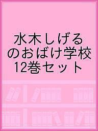 水木しげるのおばけ学校 12巻セット【1000円以上送料無料】