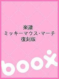 楽譜 ミッキーマウス・マーチ 復刻版【1000円以上送料無料】