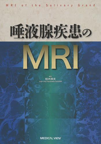 唾液腺疾患のMRI/柏木伸夫【1000円以上送料無料】